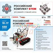 Комплекты российских разработчиков