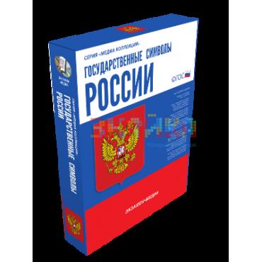 Государственные символы России.