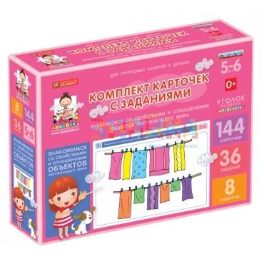 Комплект карточек с заданиями для групповых занятий с детьми от 5 до 6 лет. Знакомимся со свойствами и отношениями объектов окружающего мира.