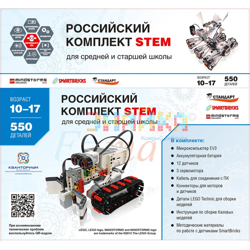 Stem 1.7 Российский Комплект STEM