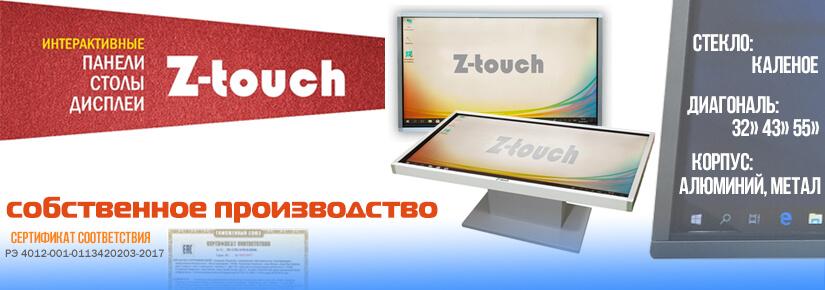 Интерактивные столы и дисплее Z-touch