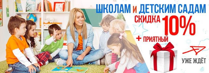 Школам и детским садам скидка 10%