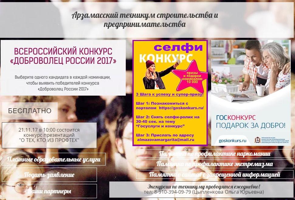 """Сотрудничество с """"Арзамасский техникум строительства и предпринимательства"""""""